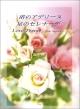 渚のアデリーヌ/星のセレナーデ/Love Theme~Blue Lagoon~