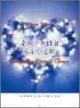 ドリームズ・カム・トゥルー 未来予想図2/未来予想図(ピアノソロ・ピアノ弾き語り)