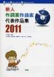 新人作詞家作曲家 代表作品集 2011 この詞・曲売り込みます!作詞家作曲家志望者必携