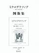 ミクログラフィア図版集 微小世界図説
