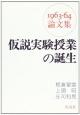 仮説実験授業の誕生 1963—64論文集