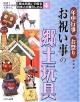 「郷土玩具」で知る日本人の暮らしと心 お祝い事の郷土玩具 発見!地域の伝統と暮らし(4)