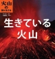 生きている火山 火山の国に生きる