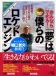 """きみならできる!「夢」は僕らのロケットエンジン DVD&BOOK 北海道の小さな町工場が""""知恵""""と""""くふう""""で「宇宙"""