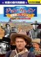 ジョン・ウェイン西部劇コレクション 10枚組