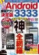 最強!最新!!Android無料アプリ3333<決定版> 完全保存版!!本気で使える厳選0円アプリ3333本