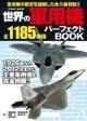 世界の軍用機パーフェクトBOOK 軍用機の歴史を凝縮した永久保存版!!