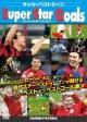 サッカーベストシーン Super Star Goals