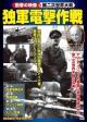 独軍電撃作戦 衝撃の映像・ヨーロッパ戦線