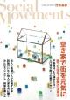 社会運動 2017.10 (428)