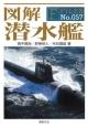 図解・潜水艦 F-Filesシリーズ