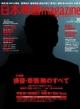 日本映画magazine 大特集:俳優・草なぎ剛のすべて 日本映画を愛するすべての人へ(29)