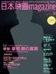 日本映画magazine 大特集:俳優・草なぎ剛の真実-彼の演技が人の心を動かす理由- 日本映画を愛するすべての人へ(32)