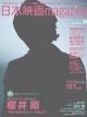日本映画magazine 特集:極上のミステリーで惑わせたい 櫻井翔 「映画 謎解きはディナーのあとで」 日本映画を愛するすべての人へ(34)