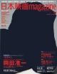 日本映画magazine 巻頭特集:『永遠の0』僕らがつないでいくべき大切なこと 岡田准一 日本映画を愛するすべての人へ(37)