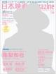 日本映画magazine 巻頭特集:ロンググラビア&インタビュー 自分をさらけ出して踏み出した新たな一歩 亀梨和也『ジョーカー・ゲーム』 日本映画を愛するすべての人へ(49)