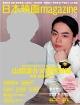 日本映画magazine 巻頭特集:ロンググラビア&インタビュー 演技と原作を愛する二人が組んだ最強タッグ 山田涼介×菅田将暉 映画『暗殺教室』 日本映画を愛するすべての人へ(51)