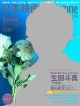 日本映画magazine 巻頭特集:ロンググラビア&インタビュー 正義と悪の狭間で揺れる人間の心を描く 生田斗真『予告犯』 日本映画を愛するすべての人へ(53)