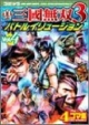コミック・真・三國無双3 バトルイリュージョン 4コマ集 (4)