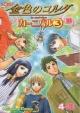コミック・金色のコルダ カーニバル 4コマ集(3)