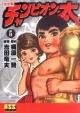 チャンピオン太<完全版> (5)