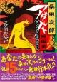 桑田次郎アダルト短編集 サングラスをはずさないで (1)