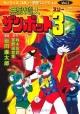 無敵超人ザンボット3 サンライズロボット漫画コレクション3