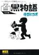白黒物語 寺田ヒロオ全集8