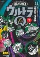 昭和のテレビコミック・ウルトラQ(下)