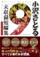 小沢さとる未収録短編集 1966-1969
