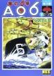 青の6号(下) 総力戦-トータル・バトル-