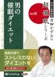 男の催眠ダイエット 吉田かずおの超催眠シリーズ2