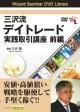 三沢流 デイトレード 実践取引講座(前)
