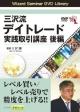 三沢流 デイトレード 実践取引講座(後)