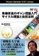 青柳孝直のギャン理論入門 サイクル・理論と自然法則 Wizard Seminar DVD Librar