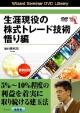 生涯現役の株式トレード技術 悟り編 Wizard Seminar DVD Librar