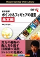 松本鉄郎 ポイント&フィギュアの極意 基本編 Wizerd Seminar DVD Librar