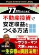 77万円からできる 不動産投資で安定収益をつくる方法 Wizard Seminar DVD Librar