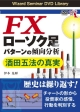 FX ローソク足 パターンの傾向分析 酒田五法の真実 Wizard Seminar DVD Library