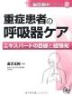 重症患者の呼吸器ケア 重症集中ケアシリーズ2 エキスパートの目線と経験知