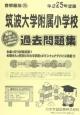 筑波大学附属小学校 過去問題集 平成25年