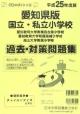 国立・私立小学校 過去・対策問題集<愛知県版> 平成25年