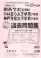 関西学院初等部・小林聖心女子学院・神戸海星女子学院 過去問題集 平成25年
