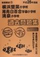 横浜雙葉小学校 湘南白百合学園小学校 清泉小学校 過去問題集 平成26年