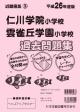 仁川学院小学校・雲雀丘学園小学校 過去問題集 平成26年