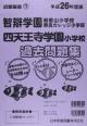 智辯学園和歌山・奈良カレッジ・四天王寺学園小学校 過去問題集 平成26年