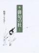 新・俳句の杜 精選アンソロジー (2)