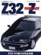 I LOVE Z32 FAIRLADY Z<改新版>