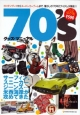 70'Sグッズマニュアル カウンタック、荒井由実、ベルボトム