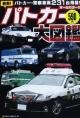 最新!パトカー大図鑑 パトカー・警察車両231台掲載!